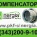 Продам Осевые сильфонные компенсаторы HYDRA ARN