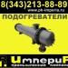 Продам Подогреватель ПП2-6-2-2 от производителя