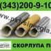 Продам Скорлупа Ду 50 для труб d 57х50 ГОСТ 155