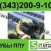 Продам Трубы стальные ППУ  изолированные ППУ-ПЭ
