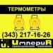 Продам Термометр электронный скважинный ТСЭ