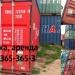 Продам с доставкой контейнеры