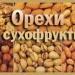 Продам Орехи, сухофрукты