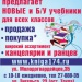 Продам Учебники по низким ценам в Челябинске