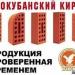 Продам Кирпич Новокубанский