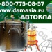 Продам Автоклав для консервирования газовый