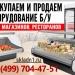 Продам торговое оборудование в Москве