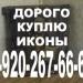 Куплю ПРОДАТЬ ИКОНУ В КУРСКЕ 8-920-267-66-66