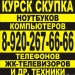 Куплю КУРСК СКУПКА НОУТБУКОВ 8-920-267-66-66