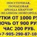 Предложение: Аренда квартир на СУТКИ, ЧАС в Новгороде