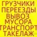 Предложение: Проф.грузчики. Оборудованный транспорт