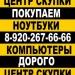 Предложение: ЗАЛОГ НОУТБУКОВ и др техники 89202676666