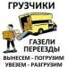 Предложение: Профессиональные  Грузчики Р.Ф+Транспорт