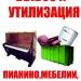 Предложение: Вывоз мусора. Перевозка пианино.