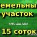 Продам: Участок 15 соток в Петровском