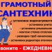"Вакансия: Сантехник в фирму""Мастер на час&am"
