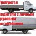 Вакансия: водитель с личным грузовым авто