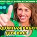 Вакансия: Требуется менеджер интернет-проекта удал