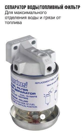 Продам: Фильтр судовой (топливный, водный)