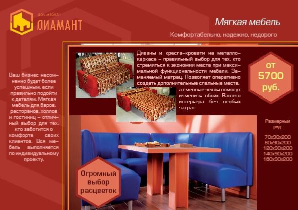 Продам Мебель для гостиниц, офиса, кафе, дома,