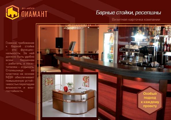 Продам: диваны для кафе, бара, барные стойки