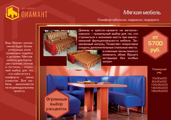Продам Мебель для гостиниц, офиса, Анапа, Сочи