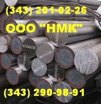 Продам круг от 10 до 280 мм – ГОСТ2590-г