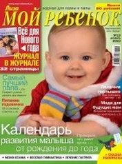 """Продам Журналы """"Мой ребенок"""""""