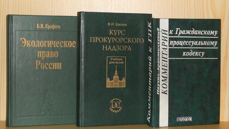 Продам Продам юридическую литературу