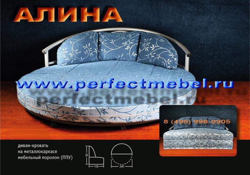 Продам Диван-кровать круглая АЛИНА