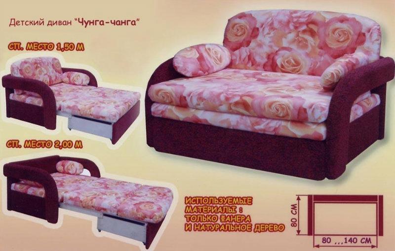 Продам диван детский с доставкой