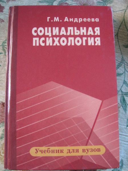 Продам: Социальную психологию (Т.М.Андреева)