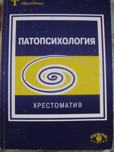 Продам: Патопсихологию ( Н.Л.Белопольская)
