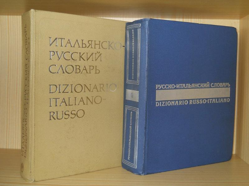 Продам Продам словари русско-итальянские