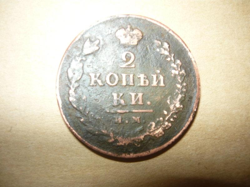 Продам 2 копейки 1812 года