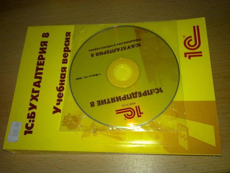 Продам 1С:Бухгалтерия 8 Учебная версия-новая