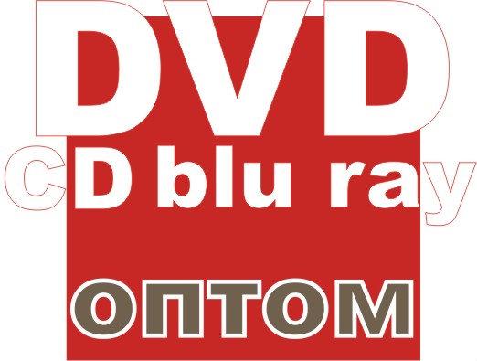 Продам Фильмы, двд диски оптом, сд диски оптом