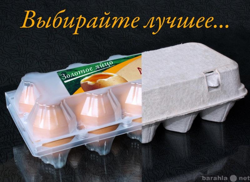 Продам Упаковка для яиц