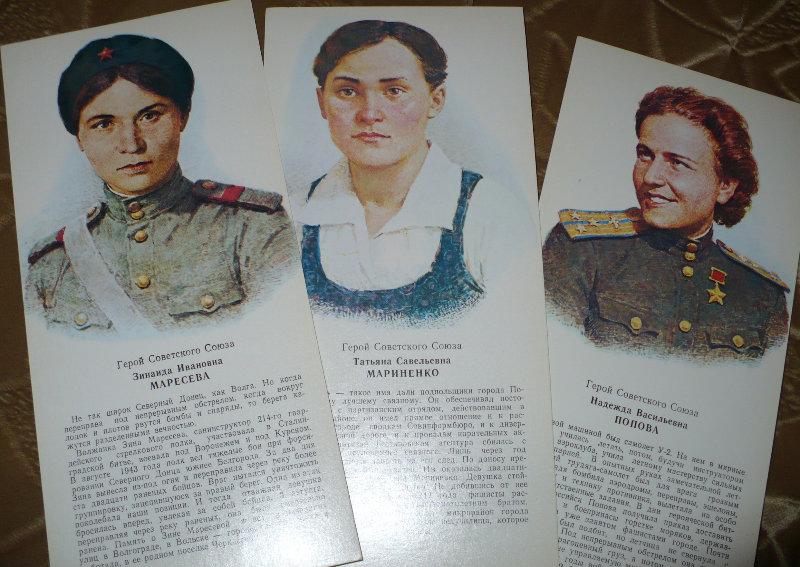 Женщины герои советского союза открытки, день рождение начальнику