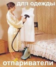 Продам отпариватели для одежды