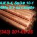 Продам бронза бериллиевая БрБ2 ГОСТ 1583