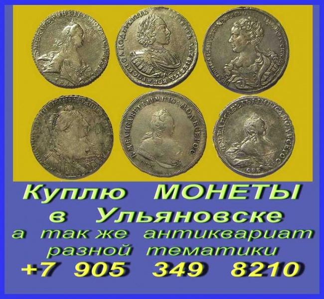 Куплю Покупка серебряных монет.Купить монеты