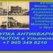 Куплю Покупка антикварных открыток  Ульяновск