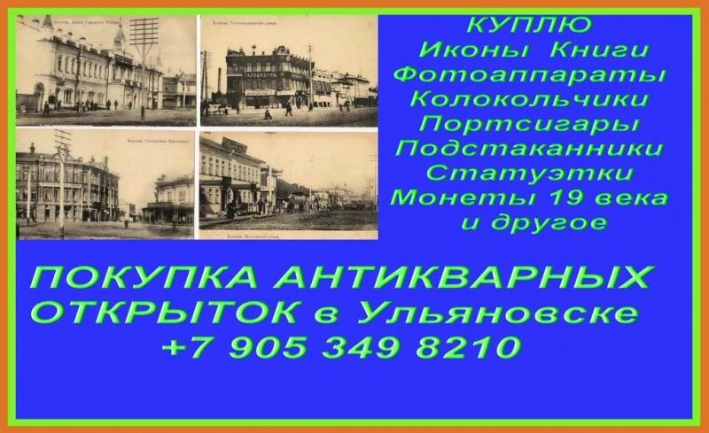 Куплю Антикварные магазины Ульяновска.Покупка.