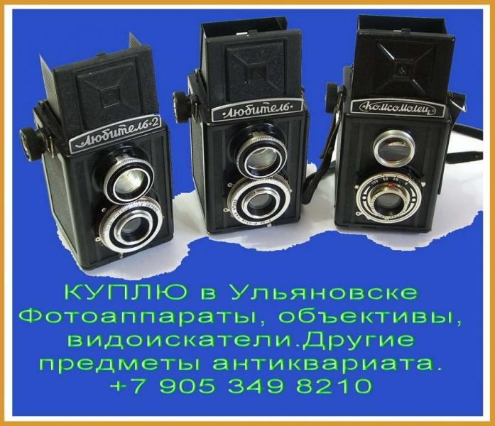 Куплю: Объективы к фотоаппаратам.Фотоаппараты.