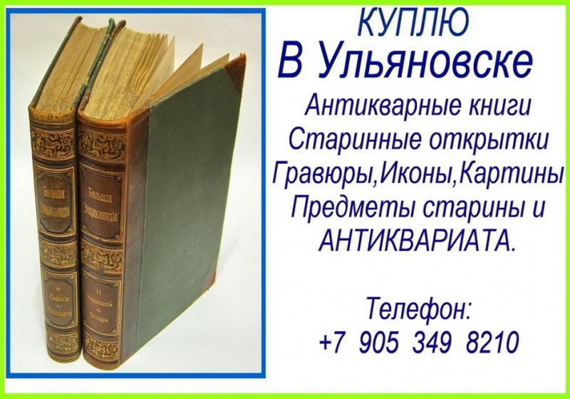 Куплю: Покупка антикварных книг в Ульяновске