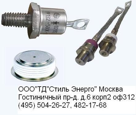 Продам Предлагаем тиристоры со склада в Москве
