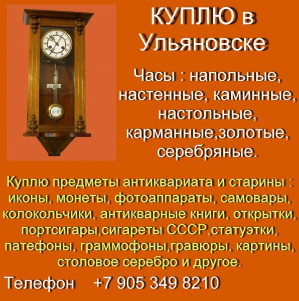 Куплю Часы напольные.Покупка напольных часов.