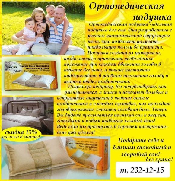 Продам Ортопедическая подушка