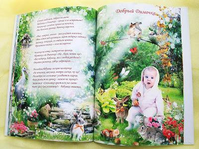 Продам Уникальная книга сказок про ребенка